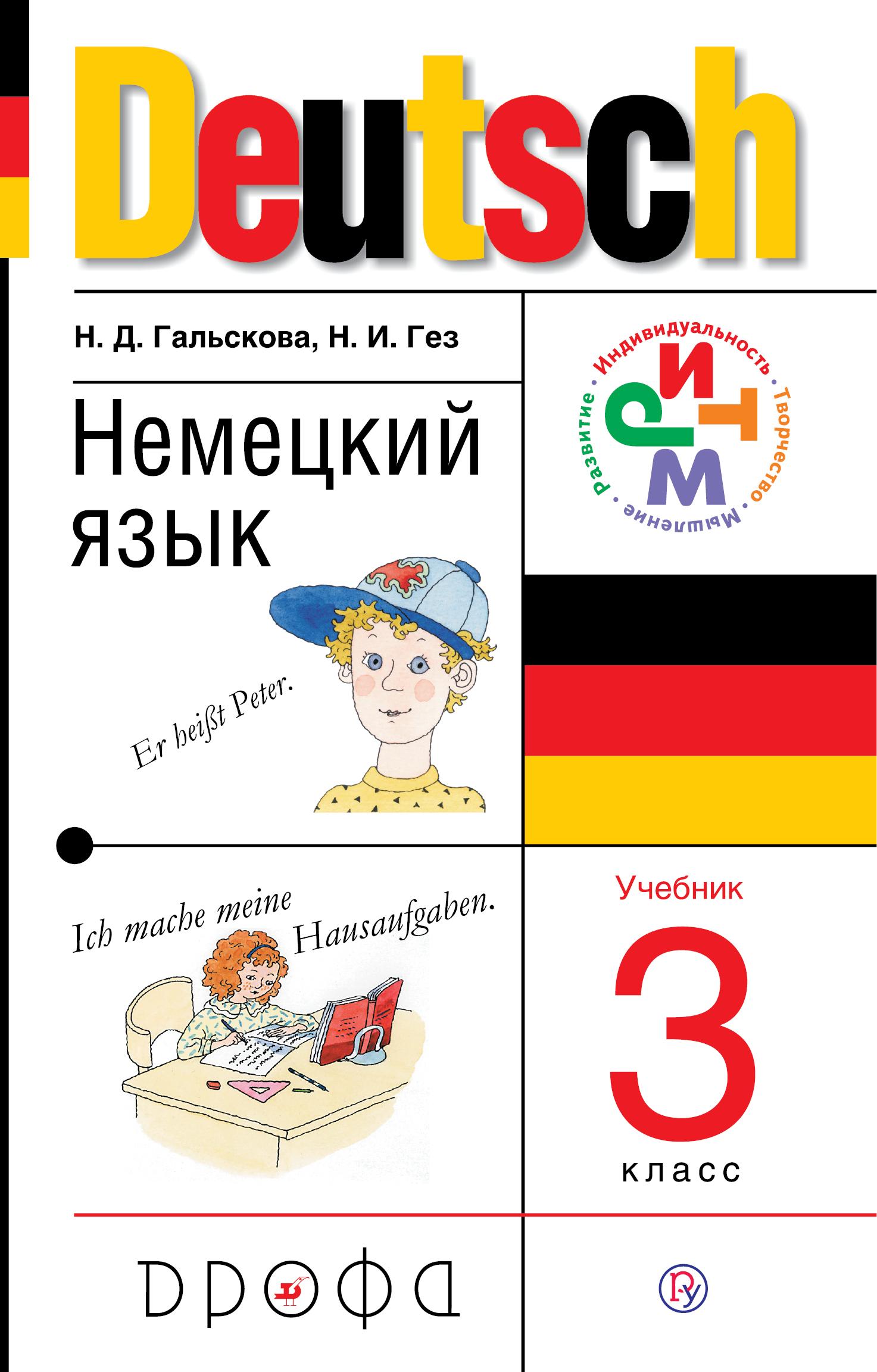 Немецкий язык. 3 класс. Учебник