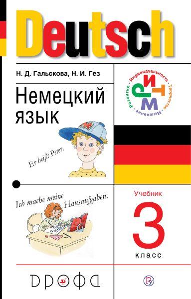 Немецкий язык. 3 класс. Учебник, CD