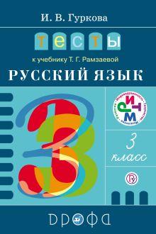 Гуркова И.В. - Тесты к учебнику Рамзаевой Русский язык.3кл. обложка книги