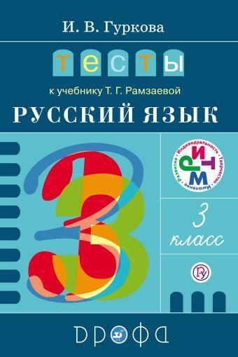 """Тесты к учебнику Рамзаевой """"Русский язык.3кл."""" Гуркова И.В."""