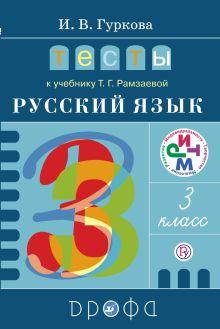 Гуркова И.В. - Русский язык. 3 класс. Тесты обложка книги