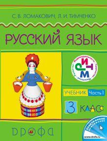 Русский язык.3кл. Учебник.Ч.1. обложка книги