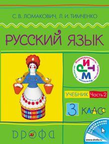 Русский язык.3кл. Учебник.Ч.2. обложка книги