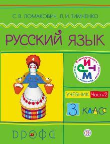 Русский язык. 3 класс. Учебник. Часть 2 обложка книги