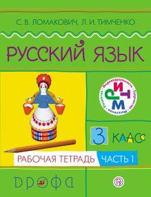 Русский язык.3кл.Рабочая тетр. в 2-х частях. Ч.1. обложка книги