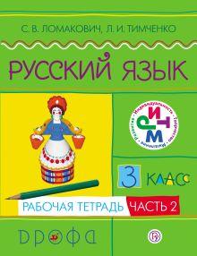 Русский язык.3кл.Рабочая тетр. в 2-х частях. Ч.2. обложка книги