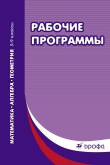 Муравина О.В. - Математика. Алгебра. Геометрия. 5-9 классы. Рабочие программы обложка книги