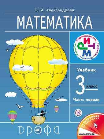 Математика. 3 класс. Часть 1. Учебник Александрова Э.И.