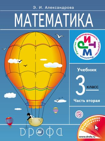 Математика.3кл. Учебник. В 2 ч. Часть 2. Александрова Э. И.