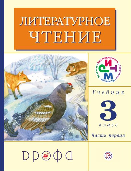 Литературное чтение. 3 кл. Учебник. Часть 1.
