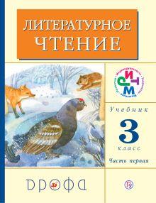 Грехнёва Г.М., Корепова К.Е. - Литературное чтение. 3 класс. Учебник. Часть 1 обложка книги