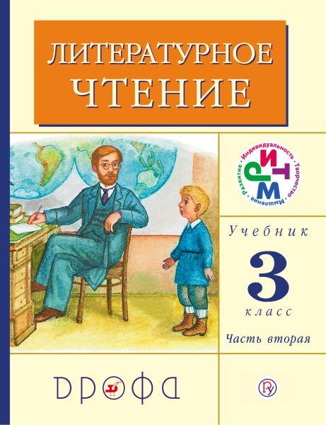 Литературное чтение. 3 кл. Учебник. Часть 2.