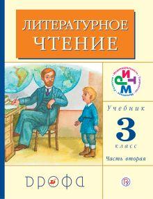 Грехнёва Г.М., Корепова К.Е. - Литературное чтение. 3 класс. Учебник. Часть 2 обложка книги