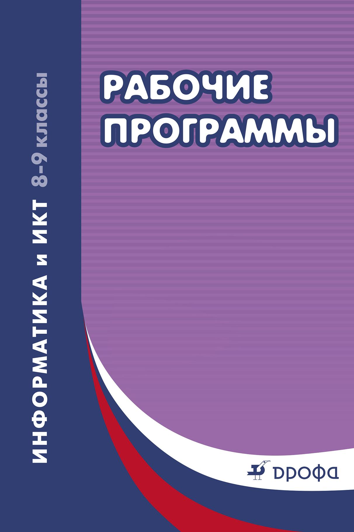 Информатика. 8–9 классы. Рабочие программы