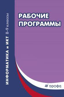 Усенков Д.Ю. - Информатика. 8–9 классы. Рабочие программы обложка книги