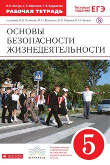 ОБЖ. 5 кл. Раб.тетрадь. (Латчук) обложка книги