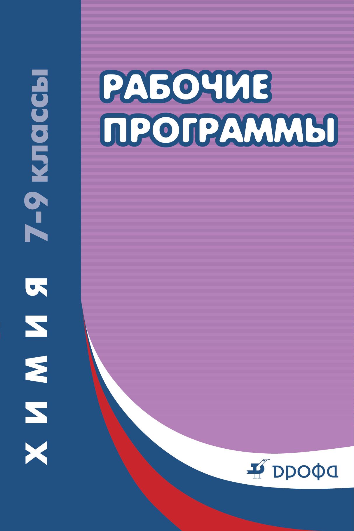 Химия. 7-9 классы. Рабочие программы