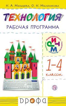 Малышева Н.А. - Технология.1-4кл.Программа для общобр.учр. обложка книги