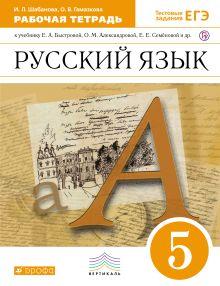 Шабанова И.Н. - Русский язык. 5 кл. Раб.тетрадь. обложка книги