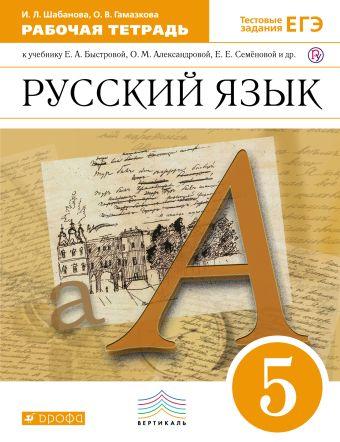 Русский язык. 5 кл. Раб.тетрадь. Шабанова И.Н.