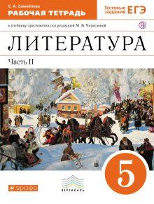 Черкезова М.В. - Литература. 5 класс. Рабочая тетрадь. Часть 2 обложка книги