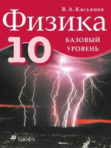 Касьянов В.А. - Физика.10кл. Учебник.Базовый уровень.(2008) обложка книги