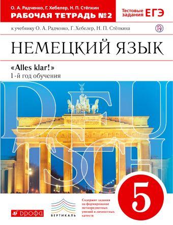 Немецкий язык. 5 кл. Раб.тетрадь. В 2-х частях. Ч.2. Радченко О.А.,  Хебелер Г., Степкин Н.П.