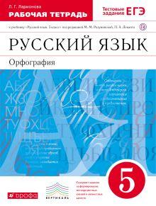 Русский язык 5кл.Раб.тетрадь.(Ларионова) С тест. зад. ЕГЭ. обложка книги
