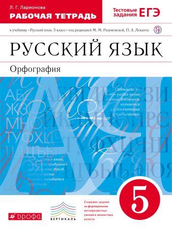 Русский язык 5кл.Раб.тетрадь.(Ларионова) С тест. зад. ЕГЭ. Ларионова Л.Г.