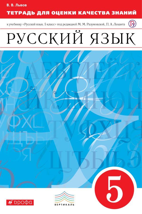 Русский язык 5кл.Тетр./оц.кач.знаний(Львов). Львов В.В.