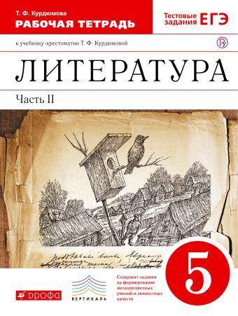 Литература. 5 кл. Раб.тетрадь В2-х частях. Ч.2. Курдюмова Т. Ф.