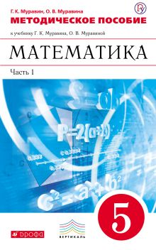 Муравин Г.К.,  Муравина О.В. - Математика. 5 класс. Методическое пособие. Часть 1 обложка книги