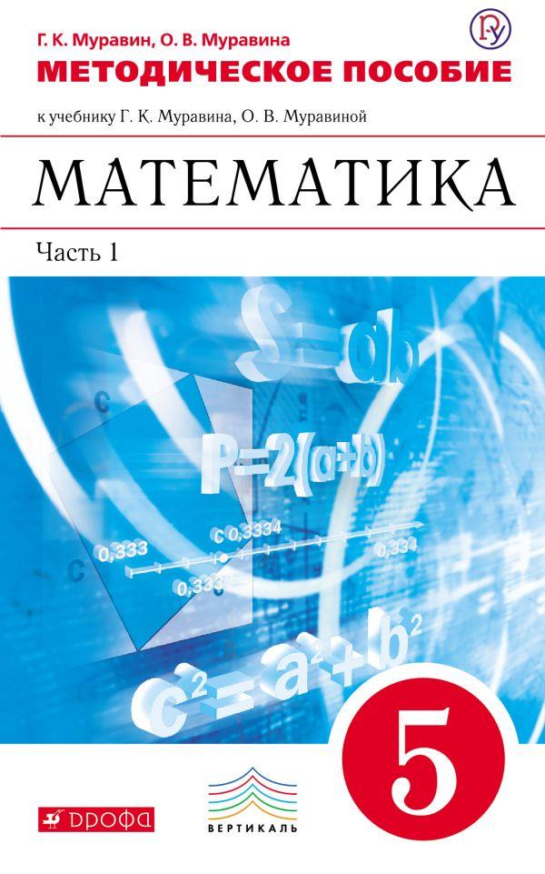 Математика. 5 класс. Методическое пособие. Часть 1 Муравин Г.К.,  Муравина О.В.
