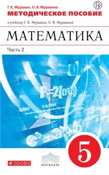 Муравин Г.К.,  Муравина О. В. - Математика.5кл.Метод.рекоменд.к учебнику.Ч.2. обложка книги