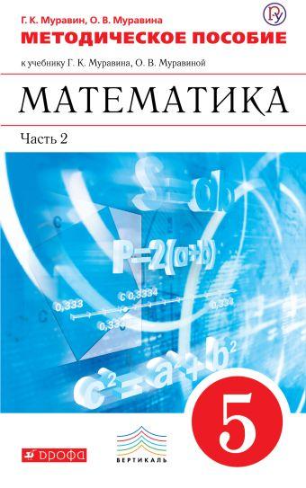 Математика.5кл.Метод.рекоменд.к учебнику.Ч.2. Муравин Г.К.,  Муравина О. В.