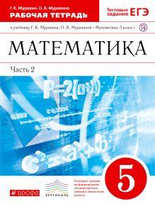 Муравин Г.К.,  Муравина О. В. - Математика.5кл.Раб.тетр.В 2ч.Ч.2.( с тестовыми заданиями ЕГЭ) обложка книги