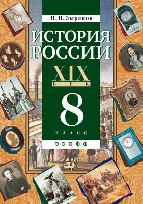 История России.XIX век.8кл Учебник.(2010) Зырянов П. Н.