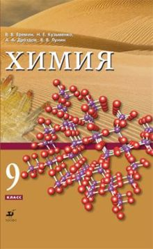 Еремин В.В., Дроздов А.А., Кузьменко Н.Е., Лунин В.В. - Химия. 9кл. Учебник.(2010) обложка книги