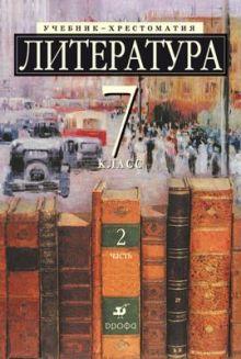 Ладыгин М. Б. - Литература 7кл Ч2.Уч-хр.(с угл.изуч)(Зайцева)(2010) обложка книги