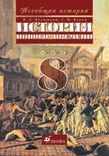 Ведюшкин В. А., Бурин С.  Н. - История Нового времени.8кл.Уч-к.(2010) обложка книги