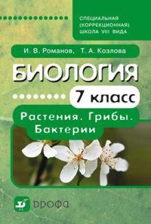Романов И.В., Козлова Т.А. - Биология. 7кл. Учебник для коррекц. школ VIIIвида (2010) обложка книги
