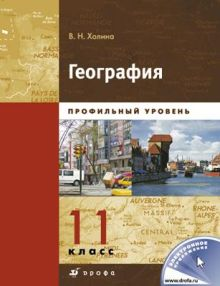Холина В. Н. - География.Проф.ур.11кл.Учебник.Кн.2. (2010) обложка книги