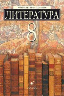 Ладыгин М. Б. - Литература 8кл.Уч-хр(с уг.из)(Есин)(Нов.) (2010) обложка книги