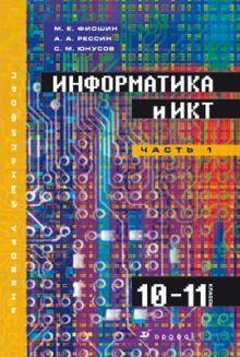 SIA Retorika A - Информатика и ИКТ. Ч.1.10кл.Проф.ур.Учебник+CD (2009) обложка книги
