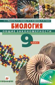 Мамонтов С.Г. - Биология. Общие закономерности. 9 класс. Учебник обложка книги