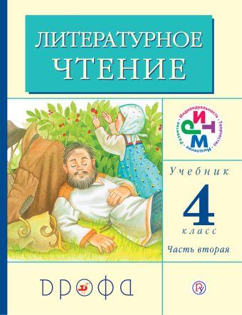 Литературное чтение. 4 кл. Учебник. Часть 2. Грехнёва Г.М., Корепова К.Е.
