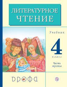 Грехнёва Г.М., Корепова К.Е. - Литературное чтение. 4 класс. Учебник. Часть 3 обложка книги