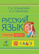 Русский язык.4кл. Учебник.Ч.1.