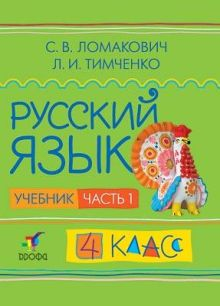Русский язык.4кл. Учебник.Ч.1. обложка книги