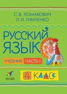 Русский язык. 4 класс. Учебник. Часть 1 обложка книги